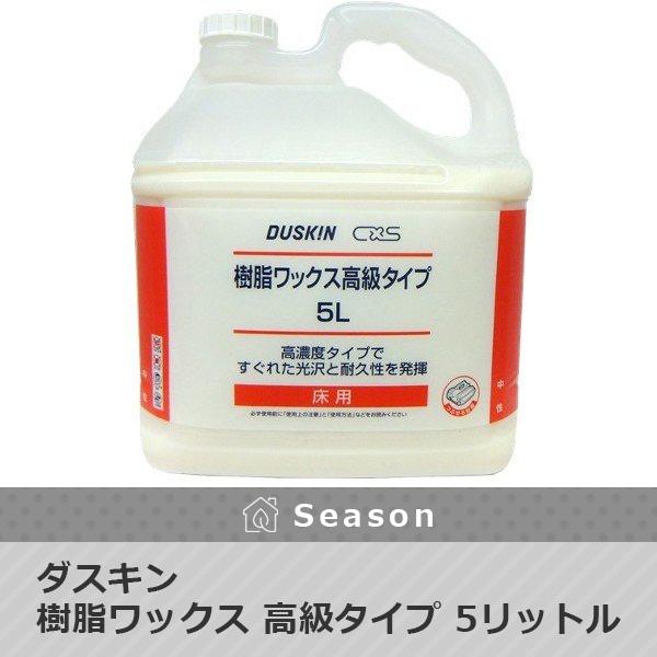 ダスキン 樹脂ワックス 高級タイプ 5リットル 送料無料