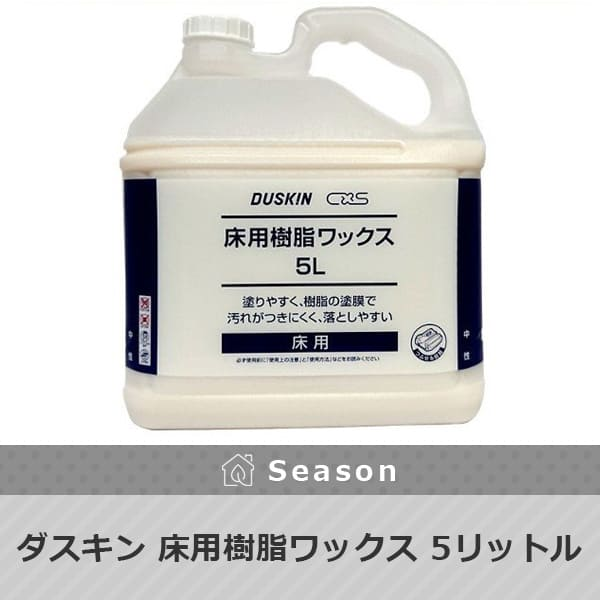 ダスキン 床用樹脂ワックス 5リットル 送料無料