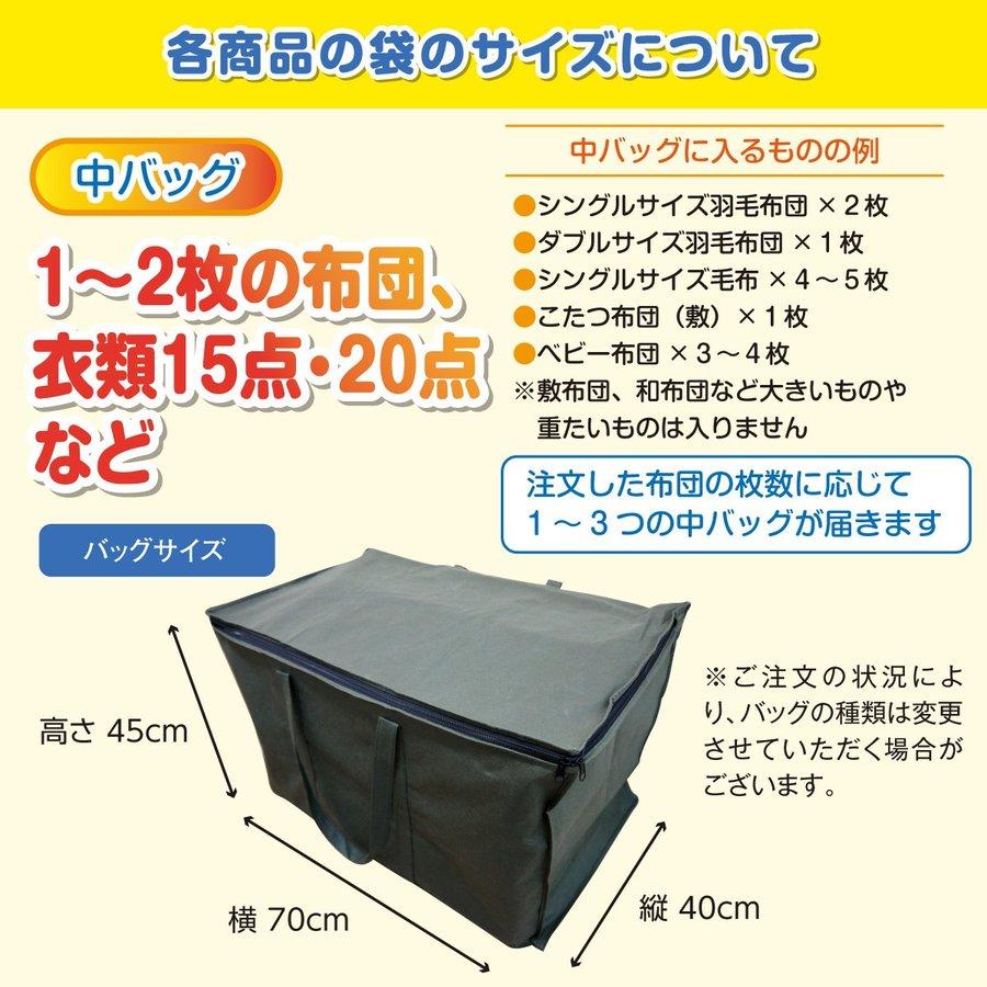 布団クリーニング 中バッグ+保管&圧縮サービス 1枚 2枚 3枚
