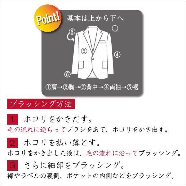 クリーニング屋おすすめ 洋服ブラシ 送料無料 日本製