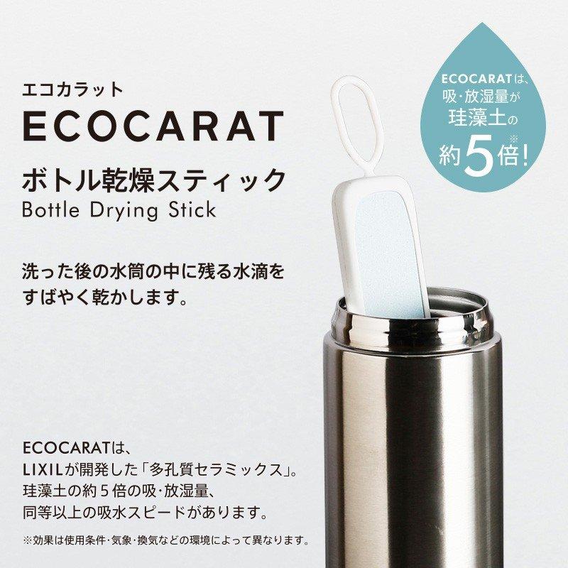 エコカラット ボトル乾燥スティック 送料無料