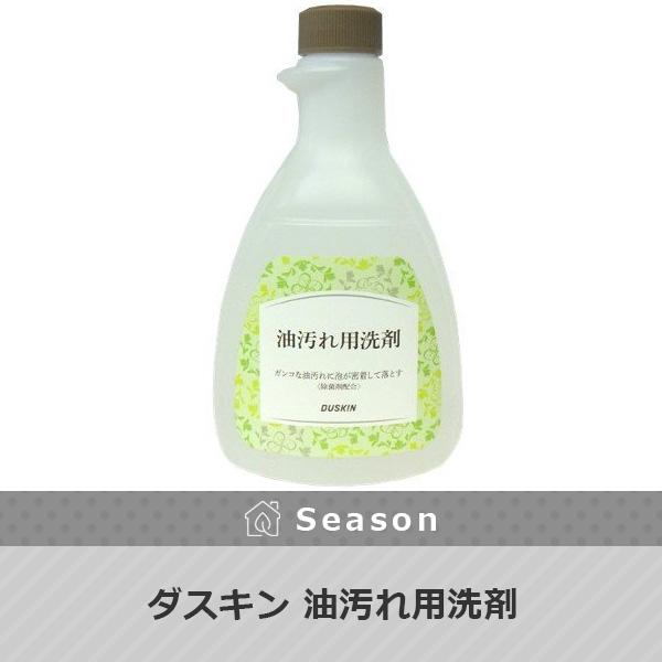 ダスキン 油汚れ用洗剤 500ml 2200円以上で送料無料