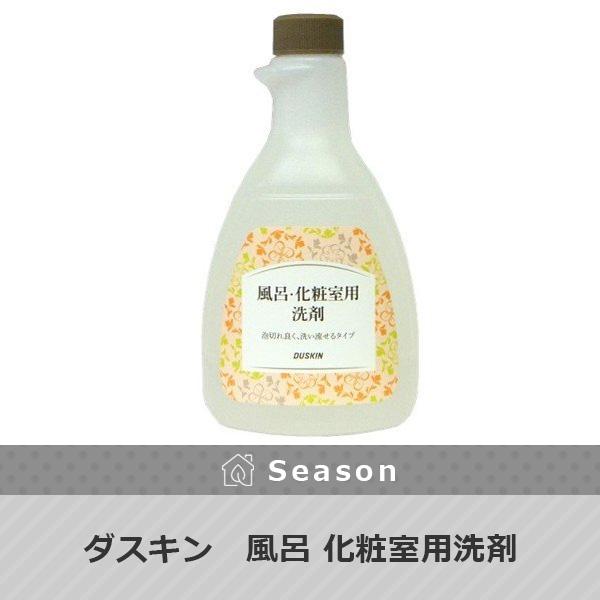 ダスキン 風呂 化粧室用洗剤 500ml  2200円以上で送料無料