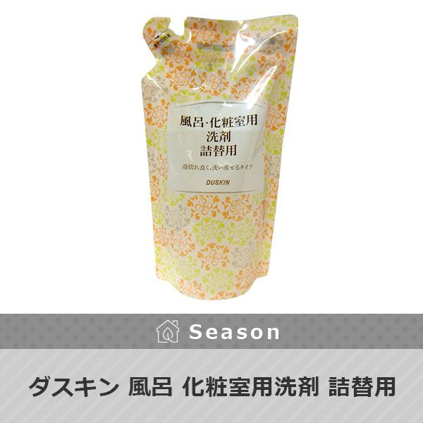 ダスキン 風呂 化粧室用洗剤 詰替用 2200円以上で送料無料