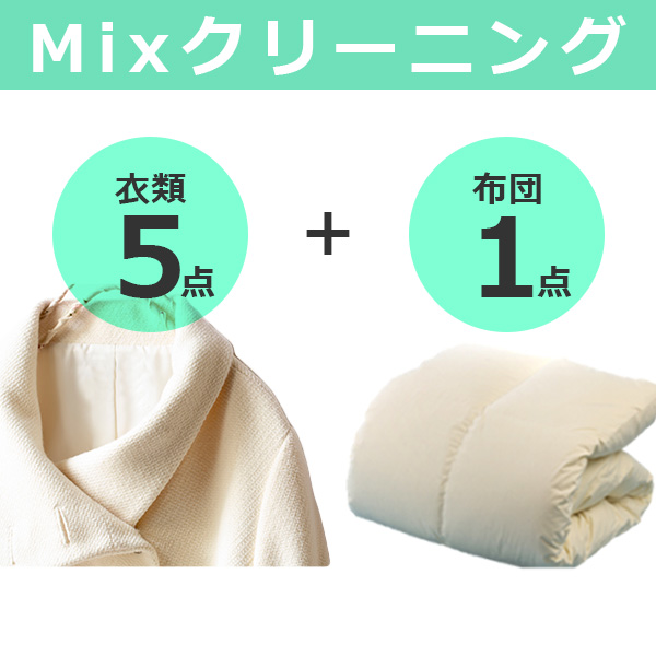 Mixクリーニング 布団と衣類 布団1枚と衣類5点まで