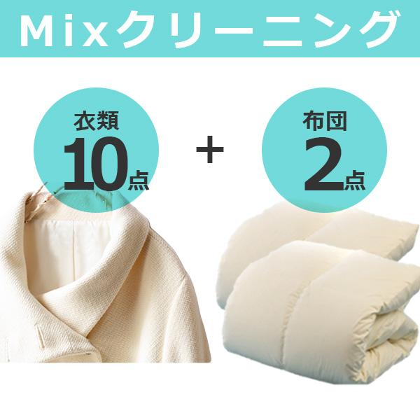 Mixクリーニング 布団と衣類 布団2枚と衣類10点まで