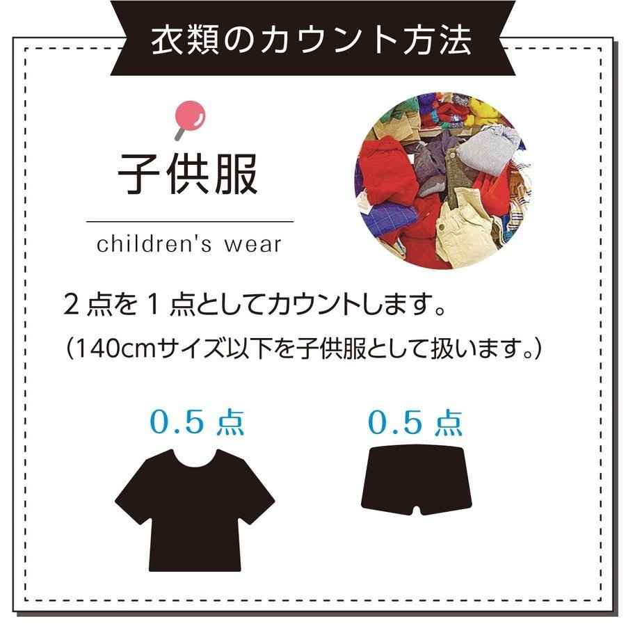 Mixクリーニング 布団と衣類 布団3枚と衣類5点まで