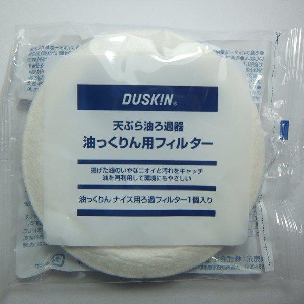 ダスキン 油っくりんナイス フィルター4個セット