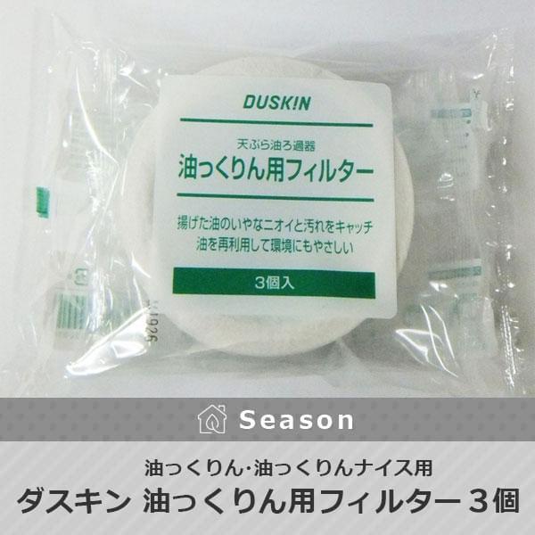 ダスキン 油っくりん用フィルター3個 2200円以上で送料無料