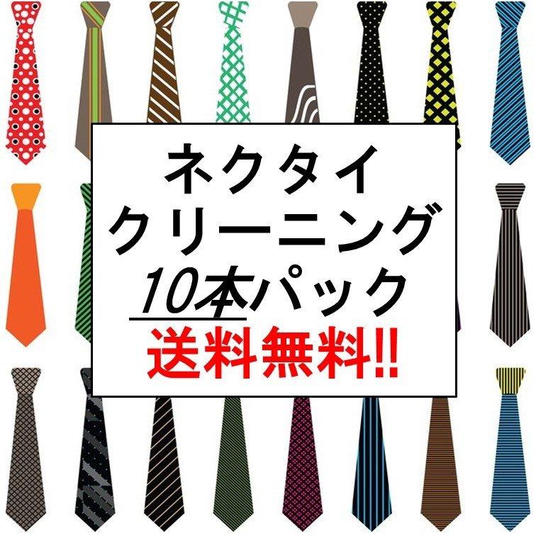 ネクタイ クリーニング 10本パック 送料無料