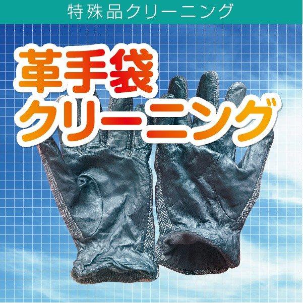 クリーニング 宅配 革手袋などの小物