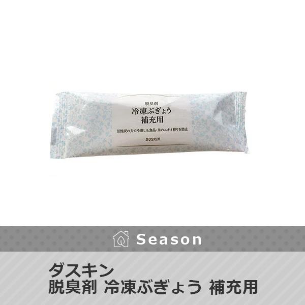 ダスキン 冷凍ぶぎょう 補充用 脱臭剤 2200円以上で送料無料