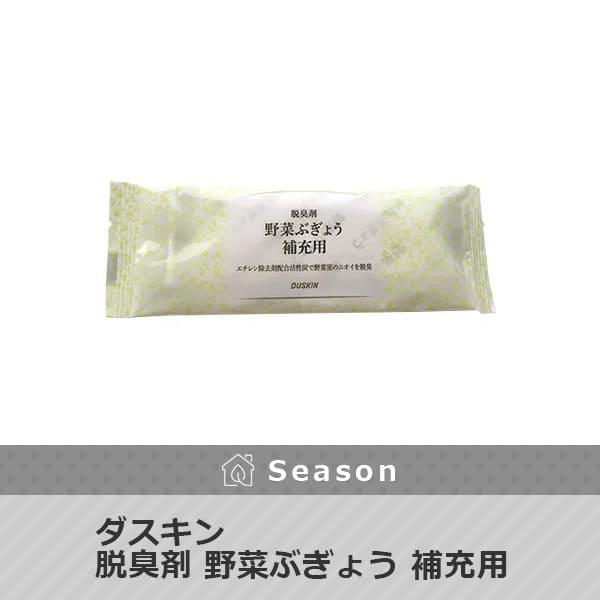 ダスキン 野菜ぶぎょう 補充用 脱臭剤 2200円以上で送料無料