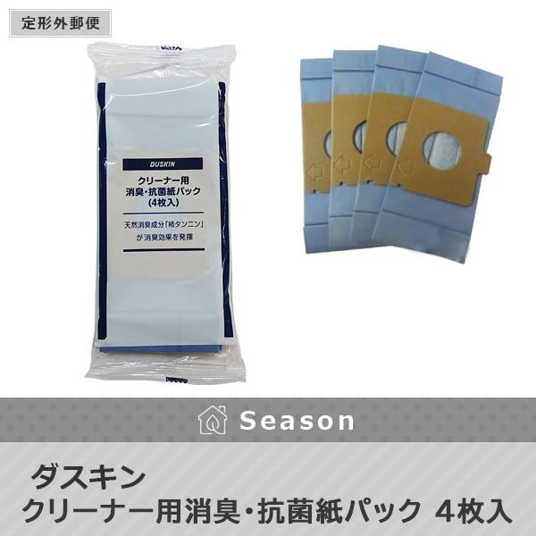 ダスキン クリーナー用消臭・抗菌紙パック 4枚入 2200円以上で送料無料