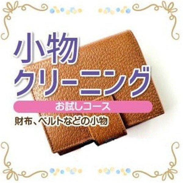 小物 クリーニング 宅配  お試しコース 財布 ベルトなどの小物