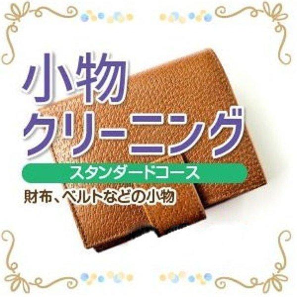 小物 クリーニング 宅配 スタンダードコース 財布 ベルトなどの小物