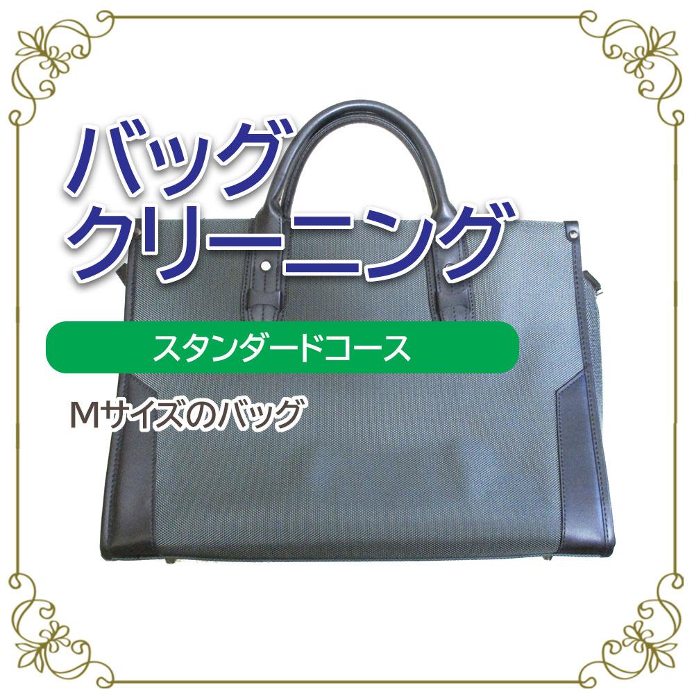 バッグ クリーニング 宅配  スタンダードコース Mサイズ 横+高さ=60cmまで
