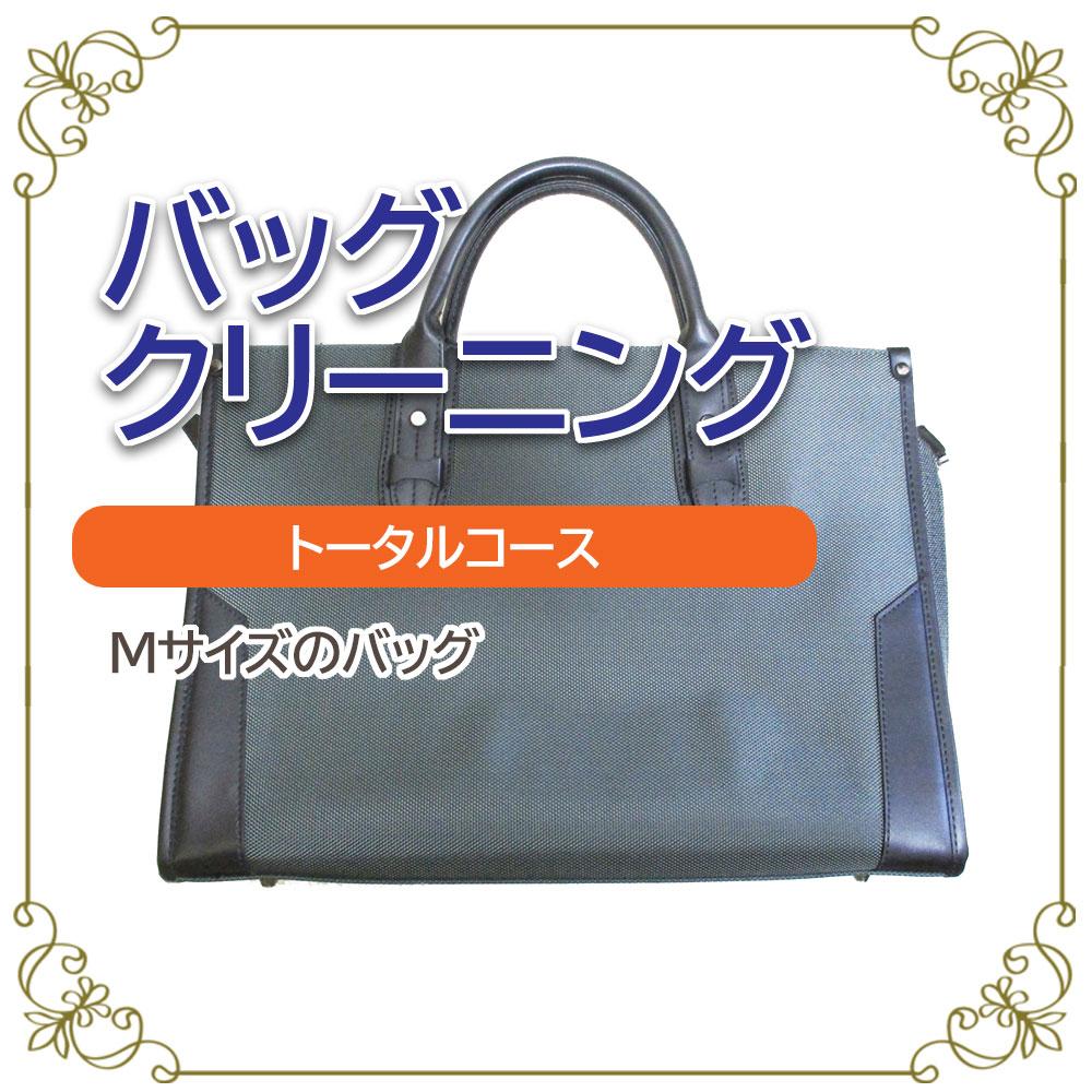 バッグ クリーニング 宅配  トータルコース Mサイズ 横+高さ=60cmまで