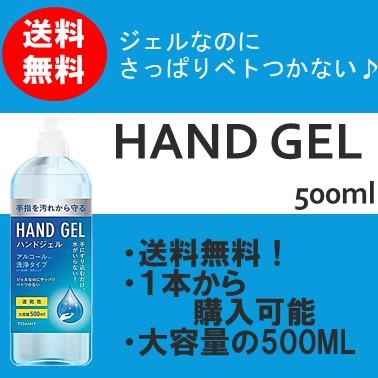 ハンドジェル500ml 1本 送料無料