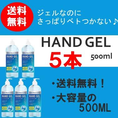ハンドジェル500ml 5本 送料無料