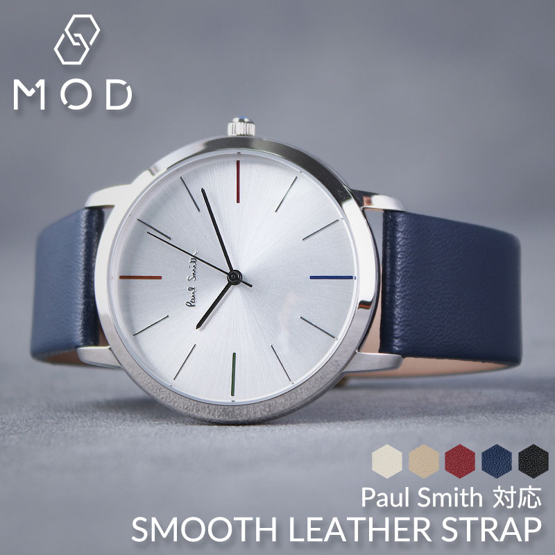 [ポールスミス 対応] スムースレザーストラップ Paul Smith 腕時計 替えベルト 18mm 20mm