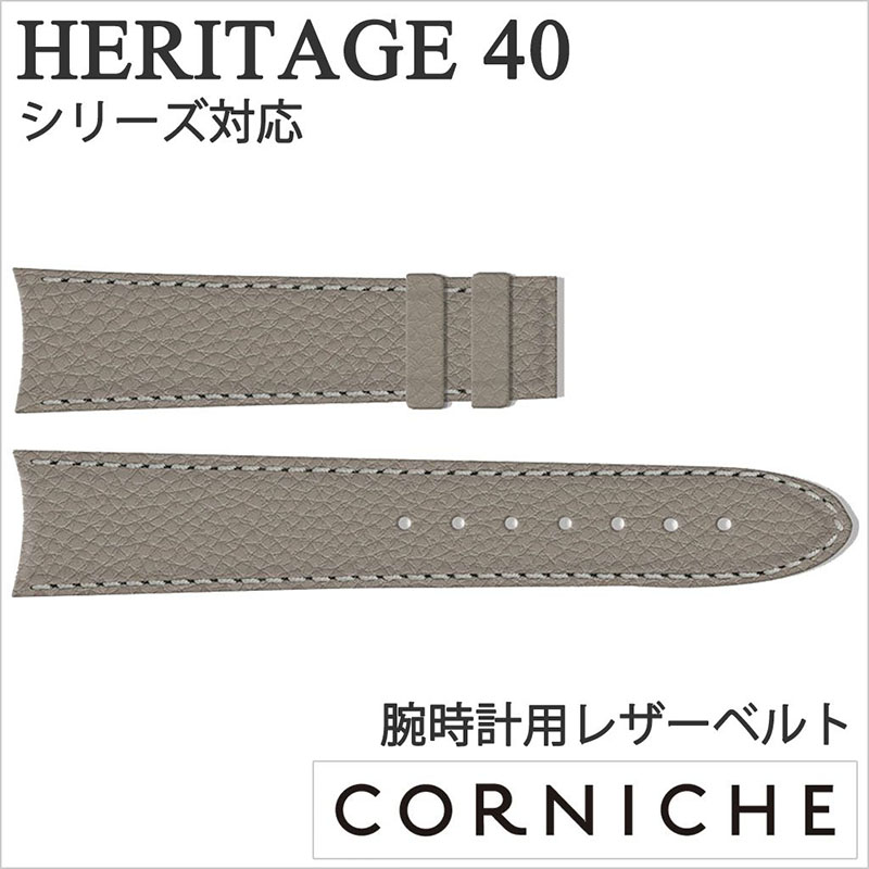CORNICHE コーニッシュ レザーベルト 22mm レザー