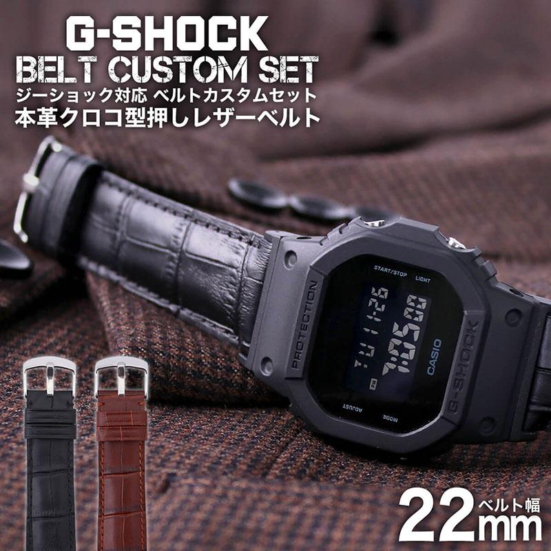 【G-SHOCK対応 アダプターセット】【DW 5600 5600BB 対応】BAMBI バンビ クロコ型押しレザーベルト 22mm レザー ブラック ブラウン 49612 ジーショック Gショック GSHOCK