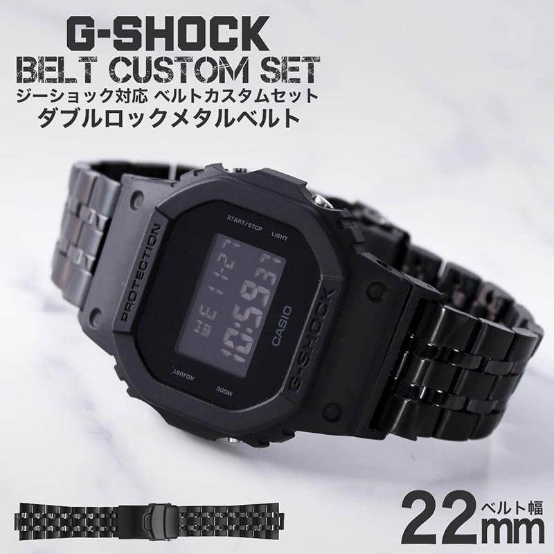 【G-SHOCK対応 アダプターセット】【DW 5600 5600BB 対応】BAMBI バンビ ダブルロック メタルベルト 22mm ステンレススティール ブラック 49614 ジーショック Gショック GSHOCK