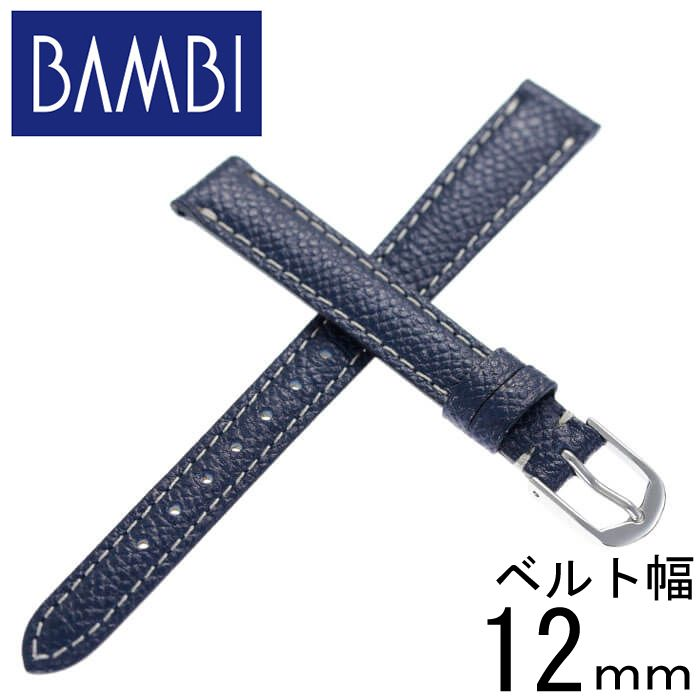 BAMBI バンビ レザーベルト 革ベルト 12mm レザー ネイビー シルバー 49822