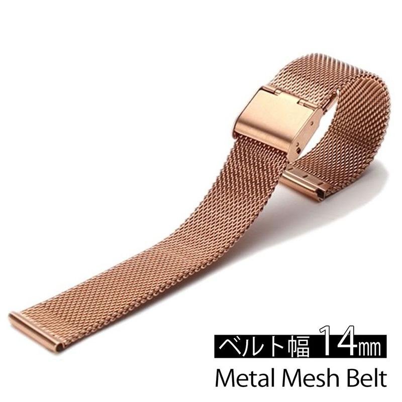 MOD エムオーディー MILANESE METAL MESH STRAP ミラネーゼ メッシュベルト 14mm ステンレススティール ローズゴールド 49922