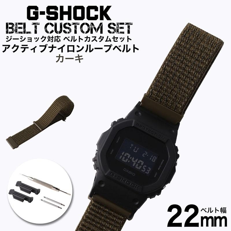【G-SHOCK対応 アダプターセット】【DW 5600 5600BB 対応】MOD エムオーディー ACTIVE NYLON LOOP STRAP 22mm ナイロン カーキ 49724 ジーショック Gショック GSHOCK