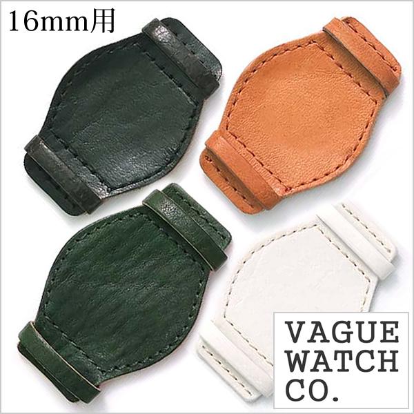 VAGUE WATCH Co. ヴァーグウォッチ レザーベルト 16mm レザー