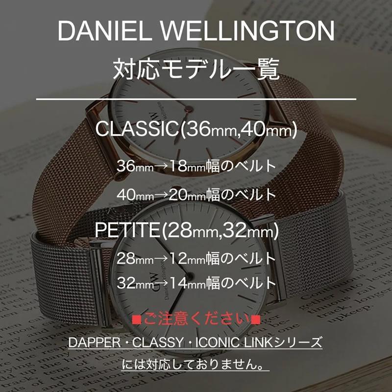 【4色から選べる】【ダニエルウェリントン対応】MOD エムオーディー ミラネーゼ メッシュベルト MILANESE METAL MESH STRAP 18mm ステンレススティール ローズゴールド ゴールド ブラック シルバー 49956 Daniel Wellington