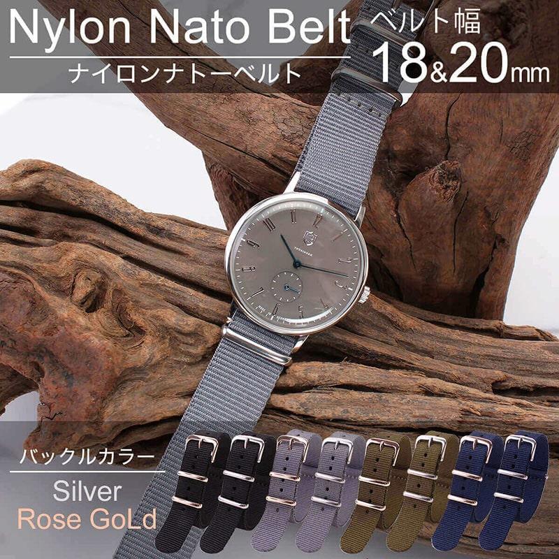【4色から選べる】ナイロンベルト 18mm 20mm ナイロン ナトーベルト NYLON NATO BELT ブラック ネイビー カーキ グレー 49662