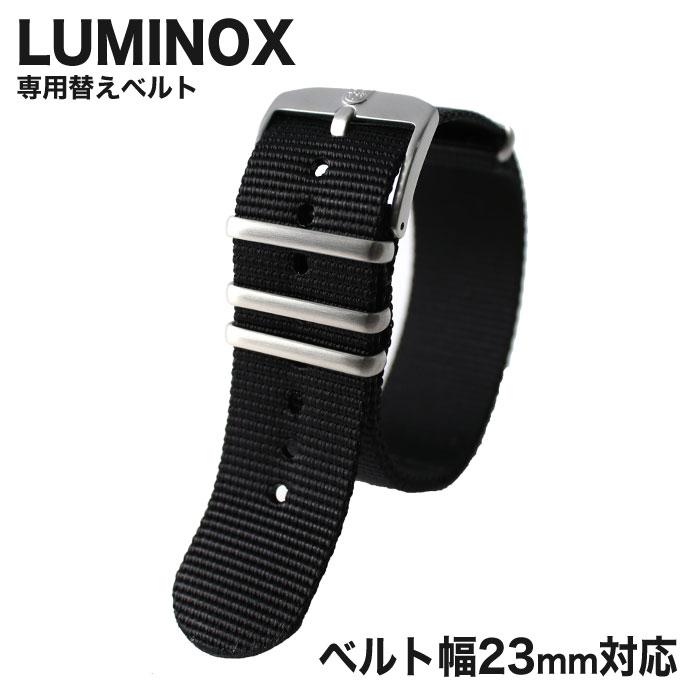【純正品】ルミノックス 腕時計 ベルト LUMINOX 時計 腕時計ベルト メンズ FN220120Q [ 人気 ブランド 替えベルト 替えストラップ 替えバンド 交換用 ベルト 部品 カスタム パーツ ]