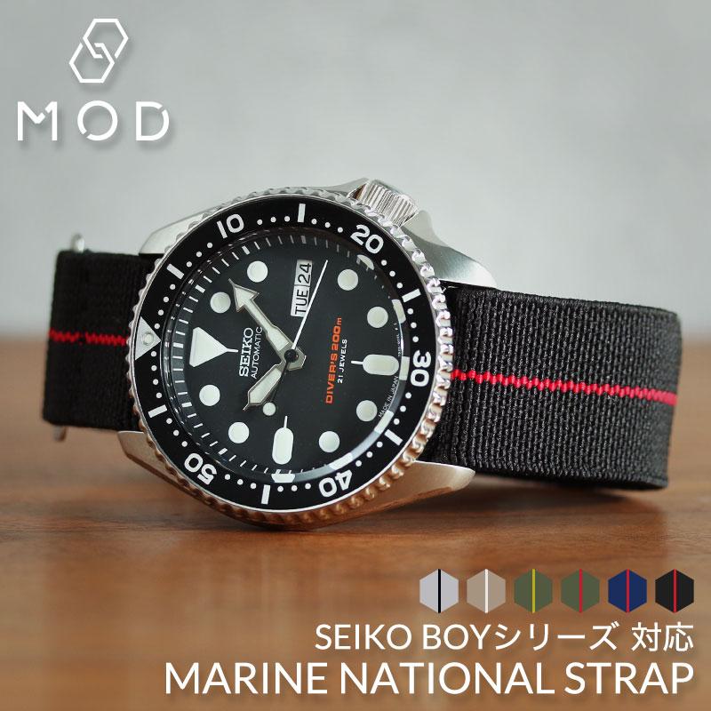 【6色から選べる】【SEIKO ボーイシリーズ対応】MOD エムオーディー MARINE NATIONAL STRAP 22mm ナイロン 海外 セイコー 海外モデル 逆輸入 49970