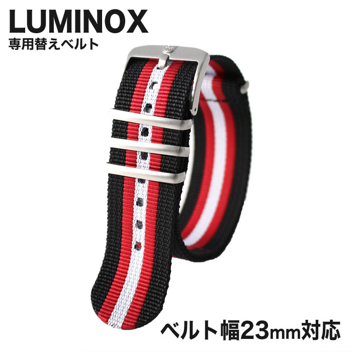 【純正品】ルミノックス 腕時計 ベルト LUMINOX 時計 腕時計ベルト メンズ FN230120Q2 [ 人気 ブランド 替えベルト 替えストラップ 替えバンド 交換用 ベルト 部品 カスタム パーツ ]