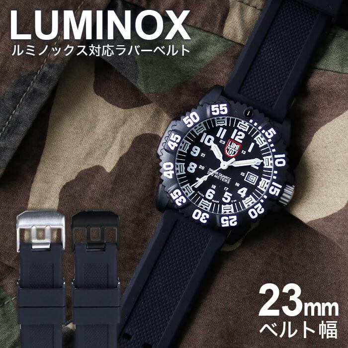 【2色から選べる】【ルミノックス対応】ラバーベルト 23mm ラバー ブラック シルバー 49572 LUMINOX ネイビーシールズ NAVY SEAL