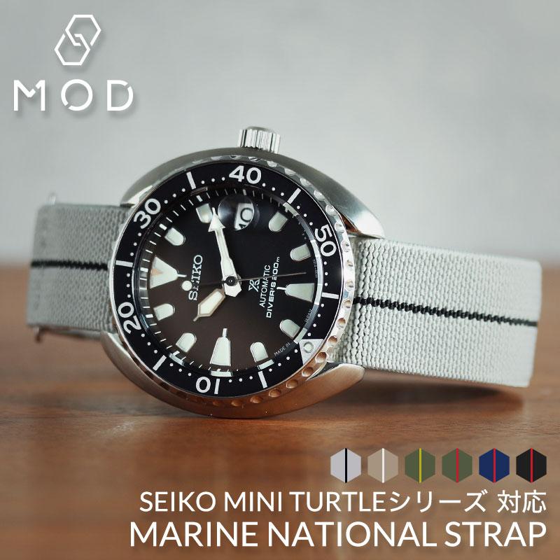 【6色から選べる】【SEIKO ミニタートルシリーズ対応】MOD エムオーディー MARINE NATIONAL STRAP 20mm ナイロン 海外 セイコー 海外モデル 逆輸入 49972