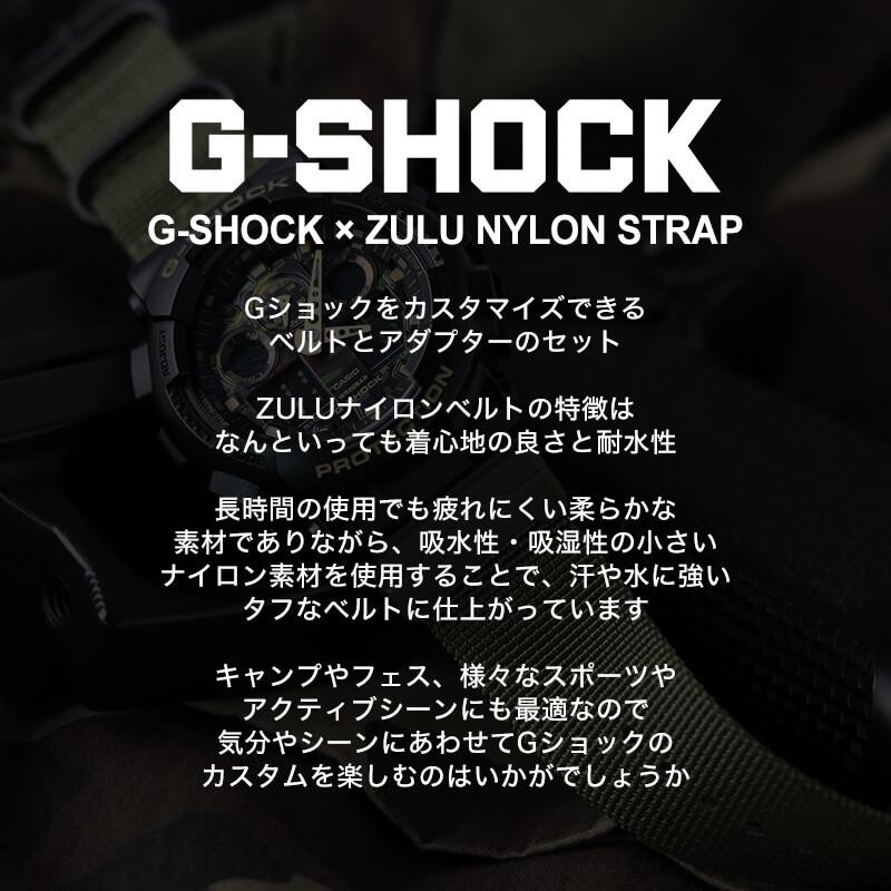 【G-SHOCK対応 アダプターセット】【DW 5600 5600BB 対応】MOD エムオーディー ZULU NYLON STRAP 24mm ナイロン ブラック ブロンズブラウン オリーブグリーン ミラージュグレー ブラックグレー リアルツリーカモ ブラックイエロー 49573 ジーショック Gショック GSHOCK