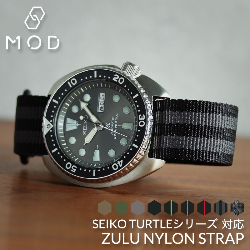 【SEIKO タートルシリーズ対応】MOD エムオーディー ZULU NYLON STRAP 22mm ナイロン 海外 セイコー 海外モデル 逆輸入 49974