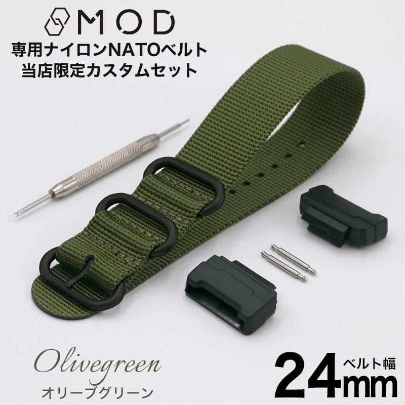 【G-SHOCK対応】MOD オリーブグリーン ZULU NYLON STRAP 24mm ナイロン ジーショック Gショック GSHOCK