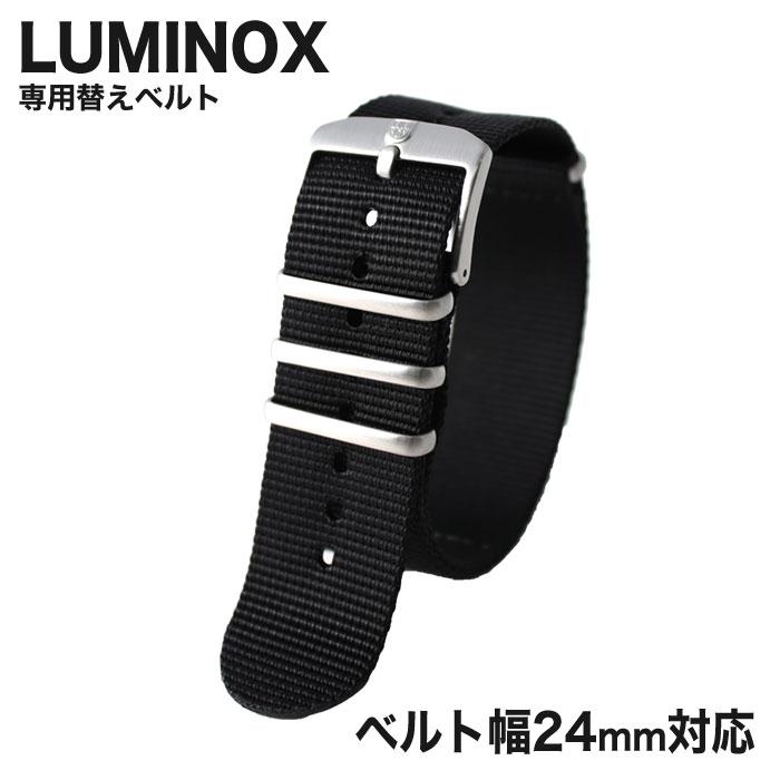 【純正品】ルミノックス 腕時計 ベルト LUMINOX 時計 腕時計ベルト メンズ FN924020Q [ 人気 ブランド 替えベルト 替えストラップ 替えバンド 交換用 ベルト 部品 カスタム パーツ ]