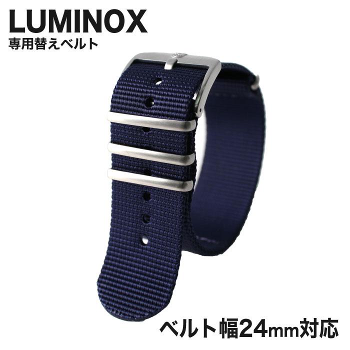 【純正品】ルミノックス 腕時計 ベルト LUMINOX 時計 腕時計ベルト メンズ FN924040Q [ 人気 ブランド 替えベルト 替えストラップ 替えバンド 交換用 ベルト 部品 カスタム パーツ ]