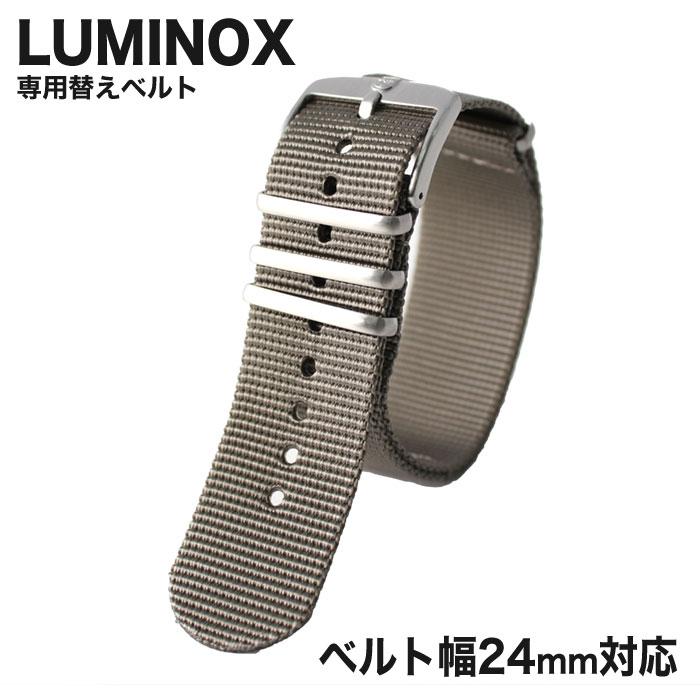 【純正品】ルミノックス 腕時計 ベルト LUMINOX 時計 腕時計ベルト メンズ FN924080Q [ 人気 ブランド 替えベルト 替えストラップ 替えバンド 交換用 ベルト 部品 カスタム パーツ ]