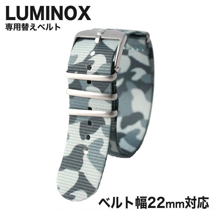 【純正品】ルミノックス 腕時計 ベルト LUMINOX 時計 腕時計ベルト メンズ FN240180Q [ 人気 ブランド 替えベルト 替えストラップ 替えバンド 交換用 ベルト 部品 カスタム パーツ ]
