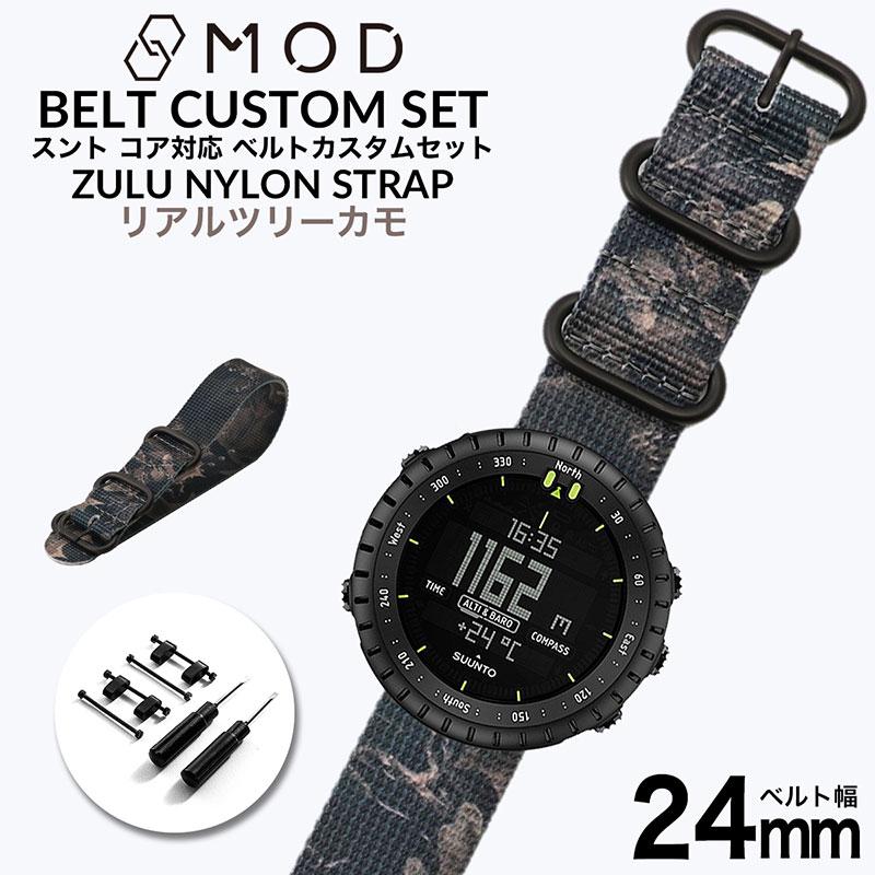 【スントコア対応】MOD リアルツリーカモ ZULU NYLON STRAP 24mm ナイロン スント コア オールブラック SUUNTO CORE ALLBLACK 49992