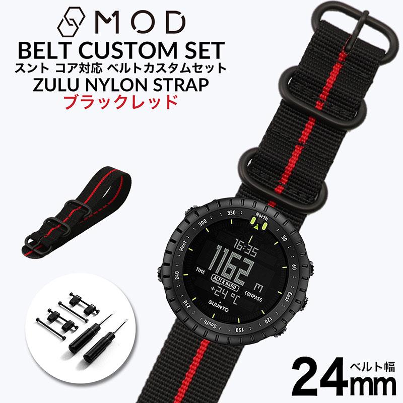 【スントコア対応】MOD ブラックレッド ZULU NYLON STRAP 24mm ナイロン スント コア オールブラック SUUNTO CORE ALLBLACK 49995