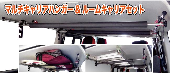 ハイエース 200系 S-GL専用  マルチキャリアハンガー&ルームキャリアセット