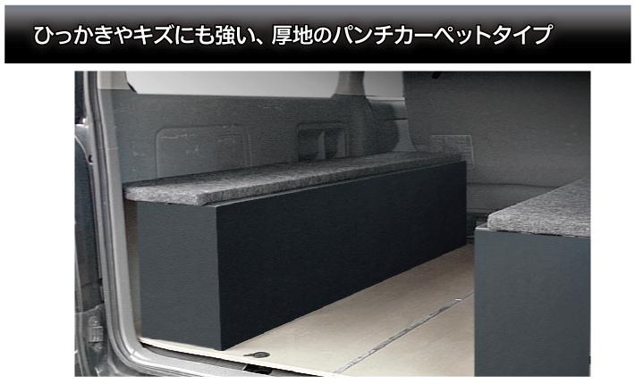 NV350キャラバン ベッドキット BOXタイプ プレミアムGX用 トランポ仕様